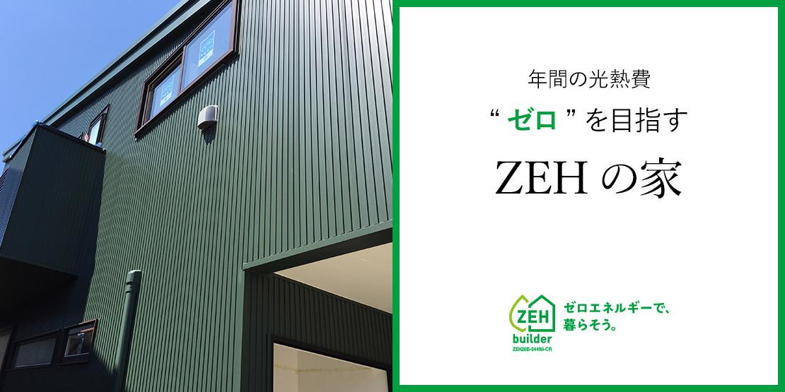"""年間の光熱費""""ゼロ""""を目指すZEHの家"""